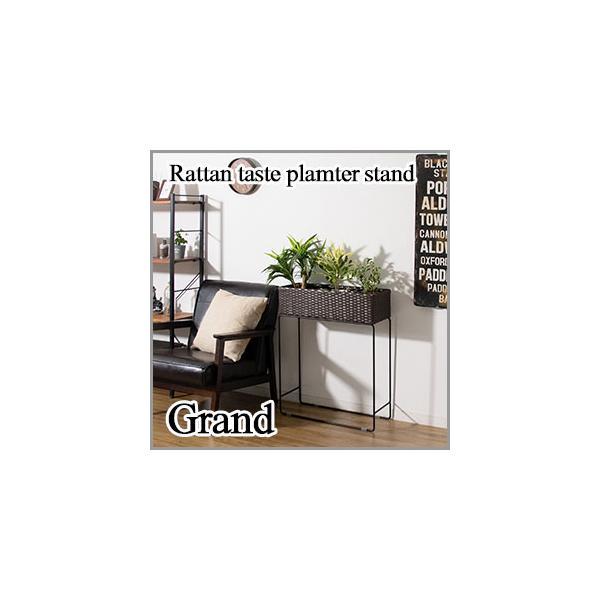 Grand (グラン) ラタンプランタースタンド ダークブラウン PS-600-DBR