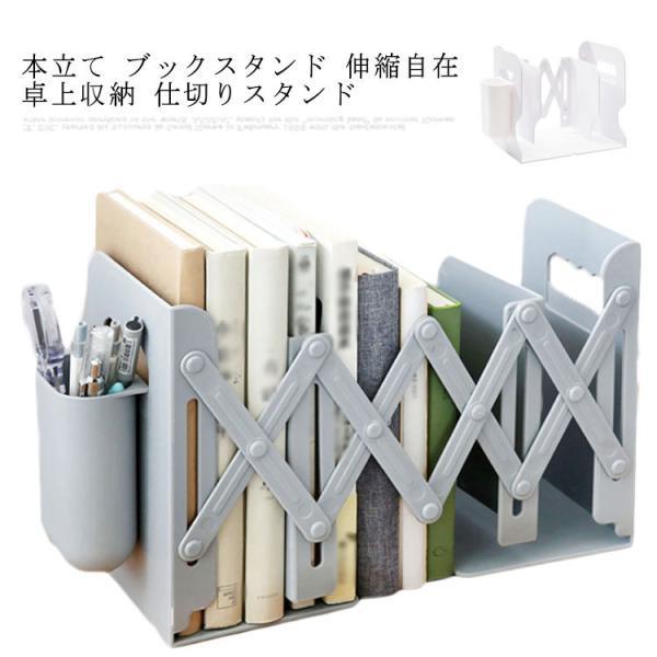 本立て ブックスタンド 伸縮自在 卓上収納 仕切りスタンド 雑誌/新聞/書類入れ 多機能 おしゃれ ペン立て付き