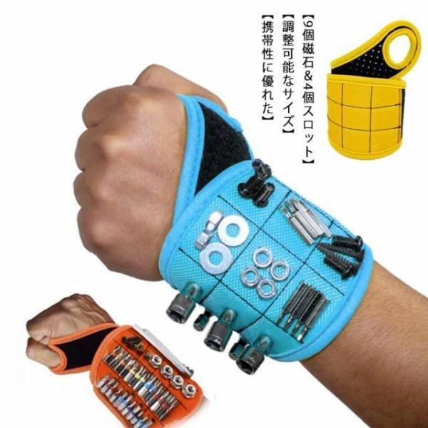 磁気アームバンド 磁気リストバンド 超強力磁石 工具袋 超強力マグネット付き ネジ収納 左右兼用