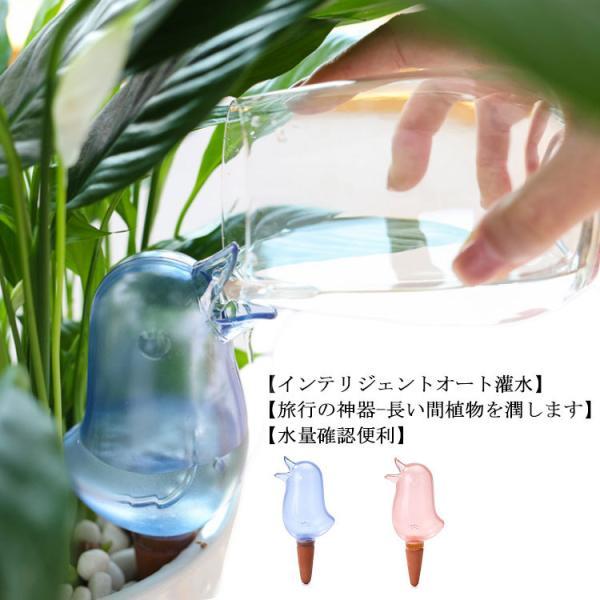 自動給水器 植物 給水やり当番 給水キャップ じょうろ 鳥の形 自動灌水装置 屋内観葉植物用散水ツール ガーデニング/野菜/果実/留守/出張/旅行用