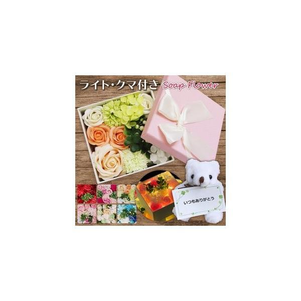 ソープフラワー ボックス型 くま ジュエリーライト付き 敬老の日 結婚祝い 誕生日 記念日 ギフト 発表会 花 バラ カーネーション フラワー 造花