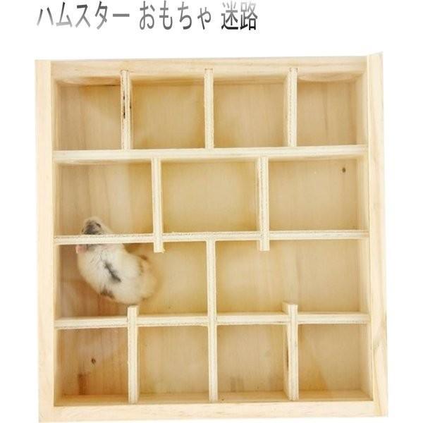 ハムスター小動物おもちゃ迷路木製ペットの運動ケージ透明カバー付き