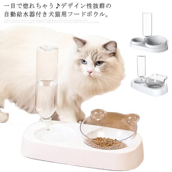 給水器付き フードボウル 給水器 餌入れ 猫 犬 自動給水器 猫用食器 犬用食器 フードボウル 水飲み器 クリア ペットボトル 皿 食器台