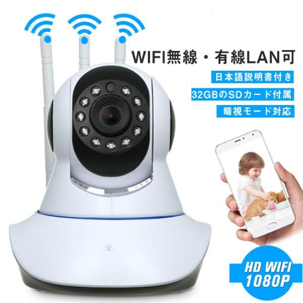 防犯カメラ ワイヤレス SDカード付 屋内 ネットワークカメラ Wifi 1080P 200万画素 ベビーカメラ ベビーモニター ペットモニター 音声