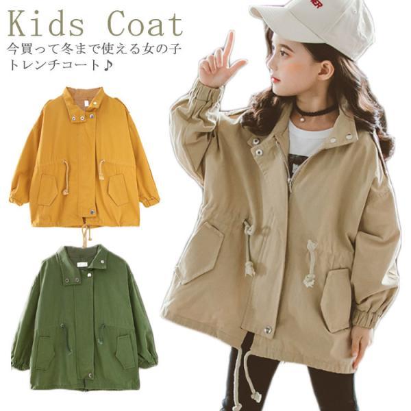 女の子 トレンチコート スプリングコート ミリタリー ジャケット コート 子供コート Aライン パーカー パーカ 子供服 子供 ライトアウター