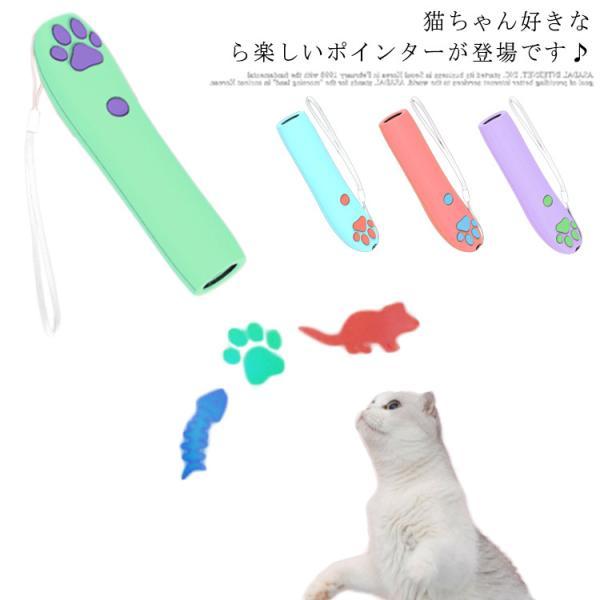 送料無料 猫用 レーザーポインター LEDライト 肉球 光 猫 ネコ キャット 玩具 遊具 猫レーザー 猫じゃらし ねこ ネコ おもちゃ 運動不足 ス