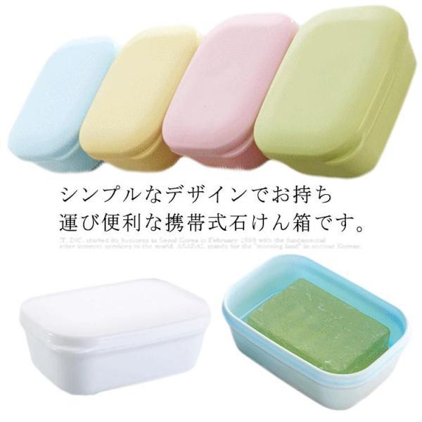 石鹸ケース 石けん箱 ソープケース 石鹸ボックス ソープディッシュ 石鹸置き 石鹸入れ 密閉型 石鹸収納 蓋付き 漏れ防止 軽量 耐久性 携帯便利 お