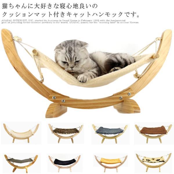 猫用ハンモック キャットハンモック ペット用ハンモック ハンモックベッド 木製 猫ベッド ネコ 春夏 取り付け簡単 洗える 猫用品 スタンド型 おしゃ
