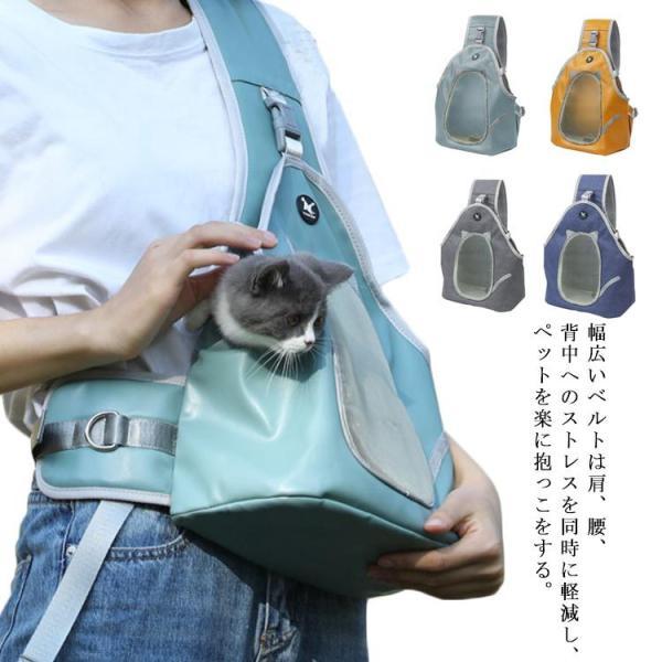 猫 キャリーバッグ 小型犬 キャリーケース PU スリング ネコ ペットキャリーバッグ 抱っこ紐 肩掛け ポケット付き 抱っこひも シンプル 旅行 お