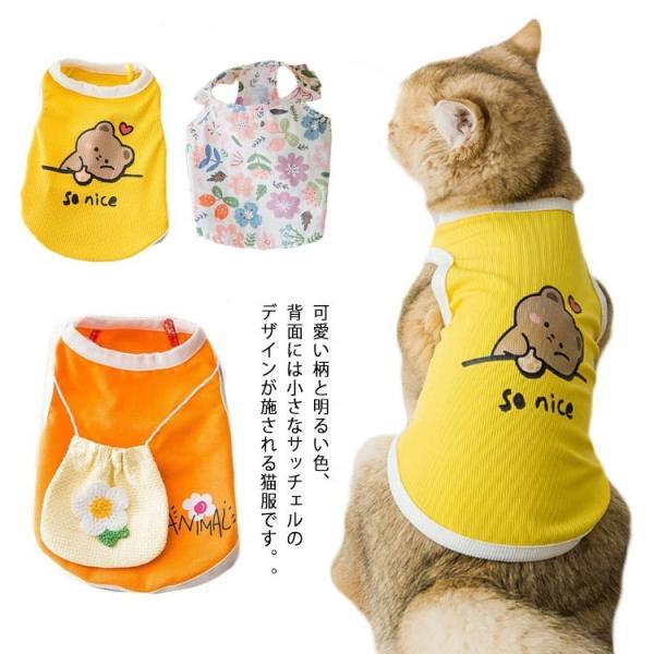 猫用 猫服 キャットウェア タンクトップ Tシャツ 夏 春 ひんやり 涼しい 涼感 皮膚保護 術後服 犬服 送料無料 かわいい 可愛い おしゃれ 薄手