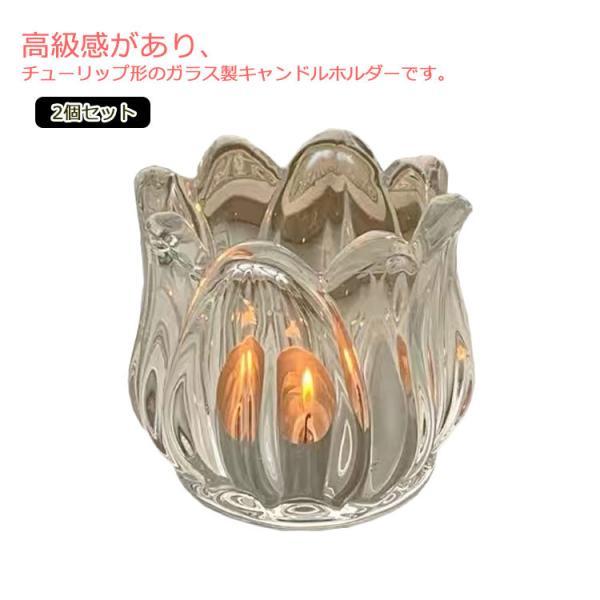 キャンドルホルダー キャンドルスタンド 2個セット アロマ ガラス チューリップ ろうそく ティーライトキャンドル立て 北欧 インテリア 雑貨 誕生日