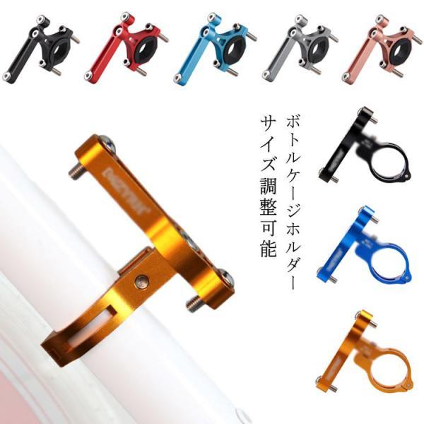 簡単装着 ボトルケージホルダー 自転車 サイズ調整可能 24mm 31.6mm 31.8mm 19mm〜40mm ハンドル ポスト シートポスト ボト