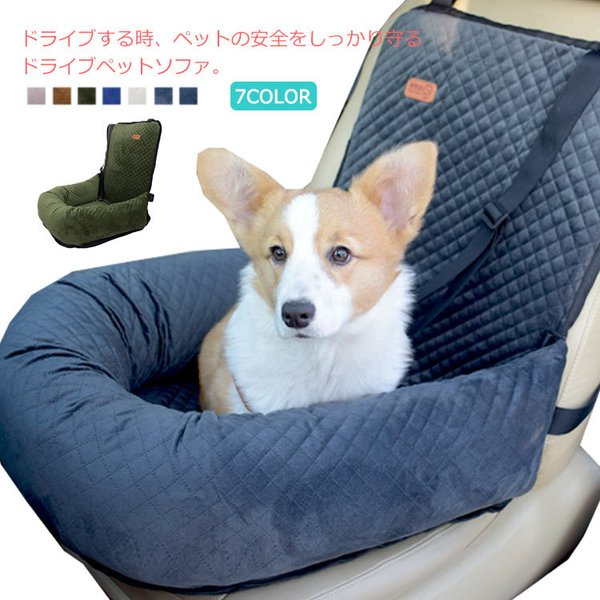 ペット ソファー ドライブベッド 犬 ねこ ドライブ ベッド カーベッド 2way ドライブボックス ペットキャリー キャリーバッグ 車用 ペット用ベ