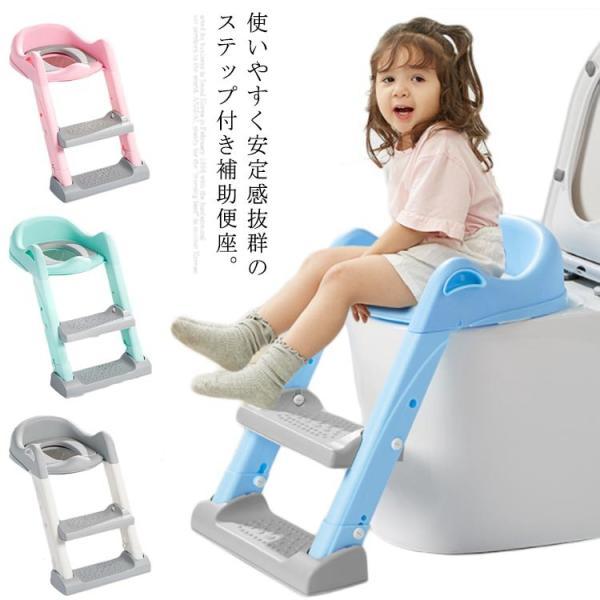 トイレトレーニング 子供トイレ ステップ付き 補助便座 踏み台 折りたたみ トイレはしご キッズ トイレトレーナー 滑り止め おまる クッション付き