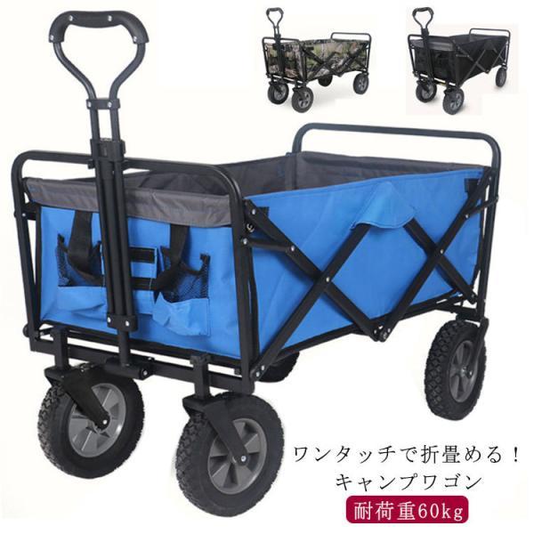 アウトドアワゴン ワイドホイール キャリーワゴン キャンプワゴン キャリーカート 折りたたみ ワンタッチ 収納 荷車 4輪レット 大型タイヤ 頑丈 レ