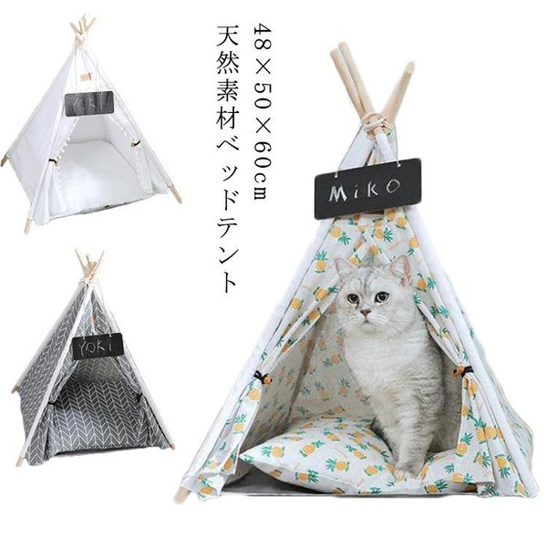 ペットハウス 猫 犬 ハウス ベッド部屋 ベッドテント おしゃれ 北欧 ドッグ キャット 小屋 48×50×60cm シート付 ティピー テント クッ