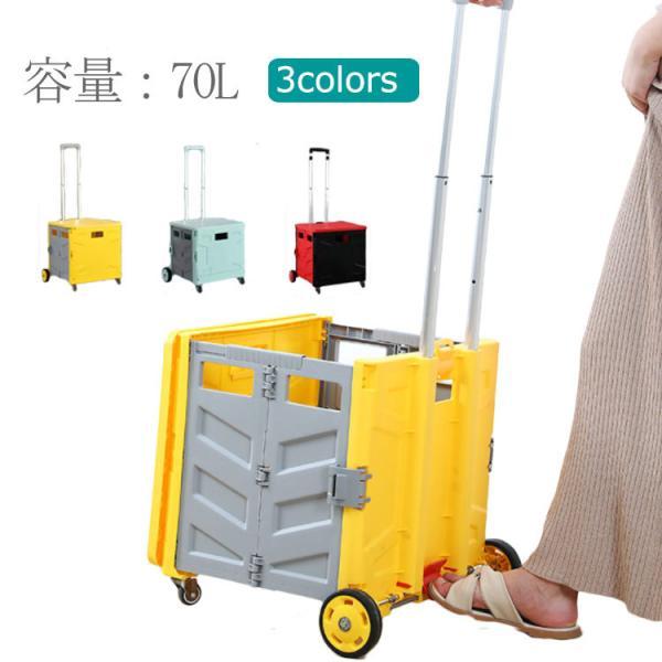 キャリーカート ショッピングカート 椅子付き 高齢者用 キャリーカート 蓋つき 70L 横押し 大容量 4輪 折りたたみ 軽量 買い物カー ミニ キャ