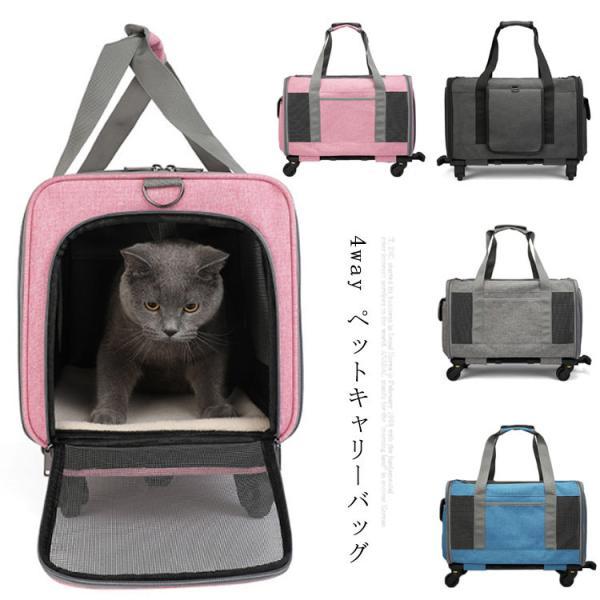 ペットキャリー リュック バッグ キャリーバッグ 4way ショルダーバッグ 斜め掛けバッグ キャリーケース キャスター付き 外出 犬 猫 犬用 猫用