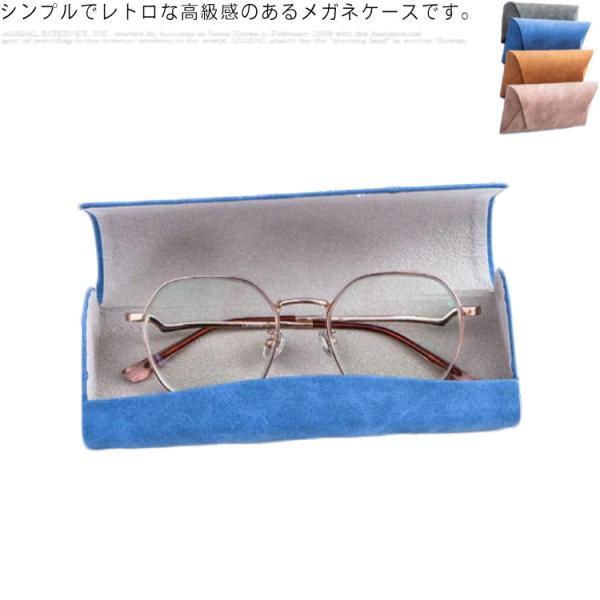 メガネケース 眼鏡ケース PUレザー シンプル 無地 マット おしゃれ かわいい つや消し コンパクト スリム 大人 女性 レディース メンズ プレゼ