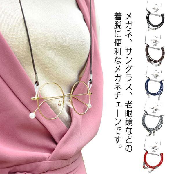 メガネストラップ メガネチェーン 2本セット 眼鏡チェーン メガネホルダー レザー調 老眼鏡 サングラス おしゃれ ずれ落ち防止 眼鏡バンド 超軽量