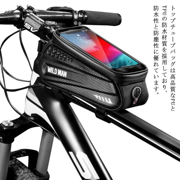 自転車トップチューブバッグ 自転車フレームバッグ TPU材質 収納力抜群 梅雨対策 完全防水 防圧 防塵 耐摩耗 6.5インチスマホ対応 レインカバー