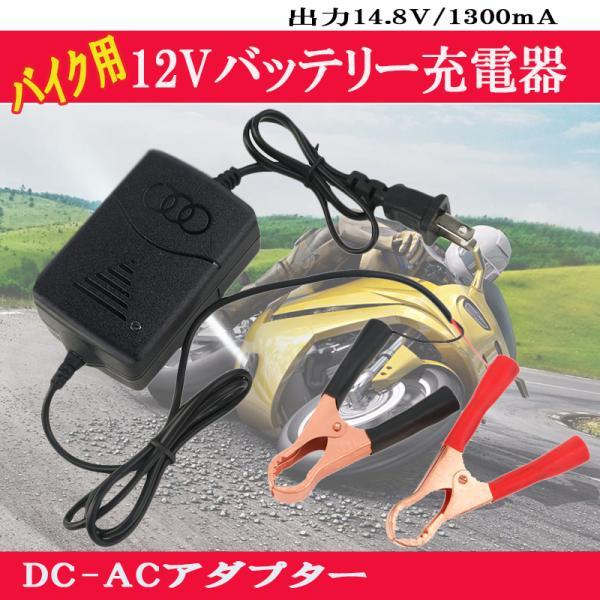 バッテリー充電器12V専用自動車バイク