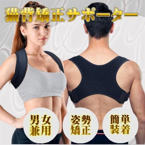 猫背矯正ベルトコルセットインナー背筋伸ばし男性用女性用子供用