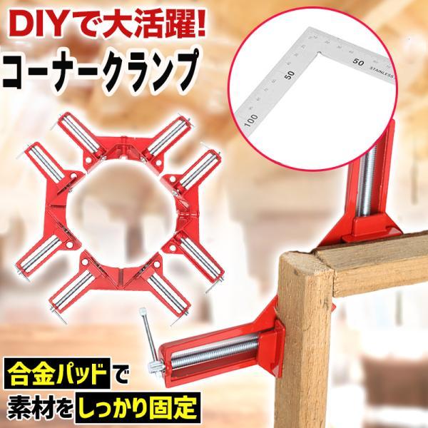 直角コーナークランプ木工溶接4個セット
