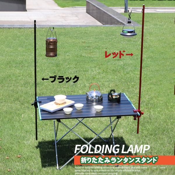 ランタンスタンド ライトポール クランプ式 収納袋付き 軽量 アルミ製 コンパクト アウトドア キャンプ