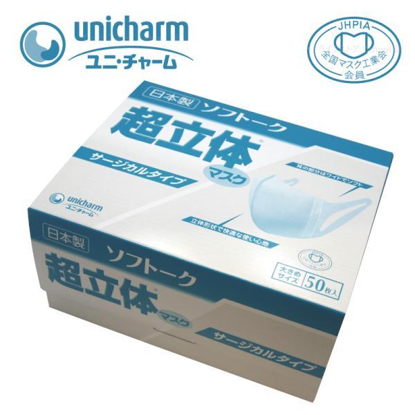 マスク不織布日本製50枚入ユニチャーム大きめサイズサージカルタイプソフトーク超立体マスク