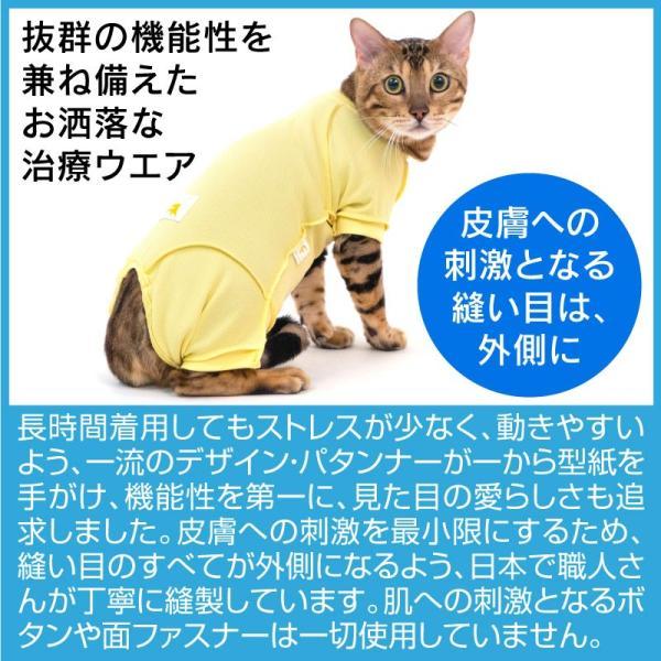 アトピー アレルギー 過剰グルーミング 舐め対策 獣医師推奨 皮膚保護服スキンウエアR 旧名エリザベスウエア 男の子雄 女の子雌兼用 猫用 a|elizabethwear|09