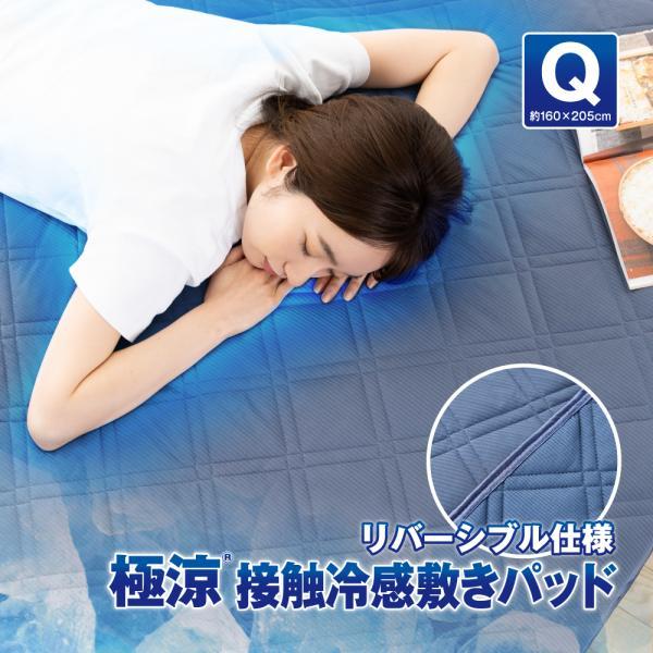 敷きパッド 接触冷感 QMAX0.5 クイーンサイズ 極涼 ひんやり 涼感 3.6倍冷たい 吸水速乾 丸洗い|elminstore