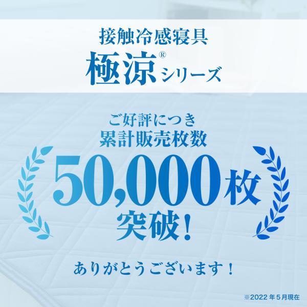 敷きパッド 接触冷感 QMAX0.5 クイーンサイズ 極涼 ひんやり 涼感 3.6倍冷たい 吸水速乾 丸洗い|elminstore|05