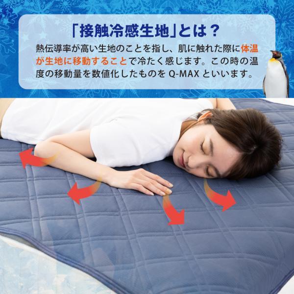 敷きパッド 接触冷感 QMAX0.5 クイーンサイズ 極涼 ひんやり 涼感 3.6倍冷たい 吸水速乾 丸洗い|elminstore|08