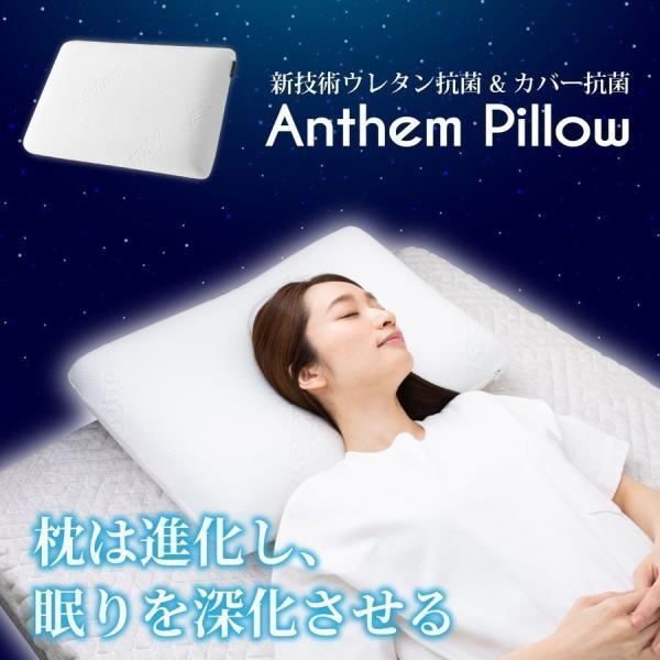 アンセムピロー 抗菌ウレタン 抗菌カバー 快眠枕 いびき 睡眠負債 首こり 肩こり 60×40cm