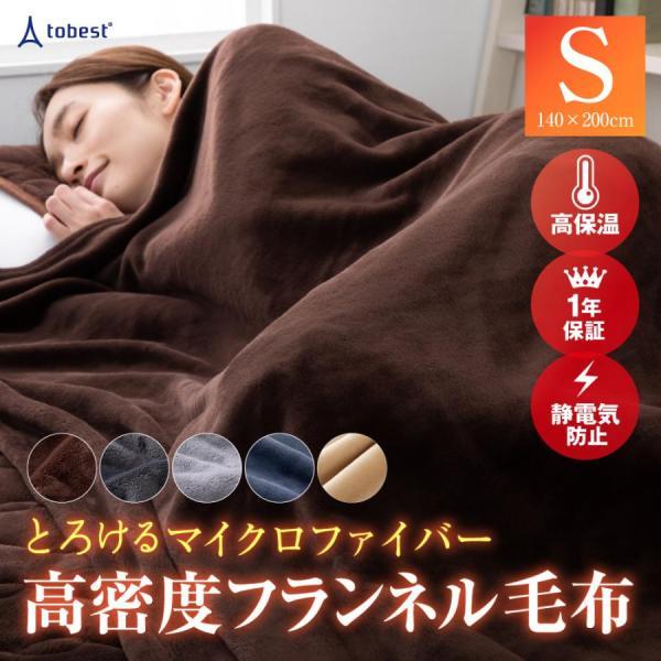 毛布 シングル 暖かい ブランケット 軽い 140×200cm フランネル 軽量 静電気防止 洗える おしゃれ|elminstore