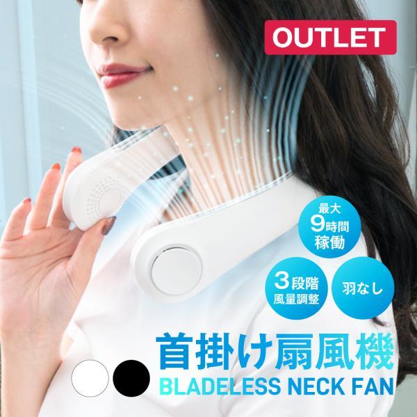 |首掛け扇風機 羽なし 扇風機 首掛け ハンディファン ネックファン ファンなし 首かけ 熱中症対策…