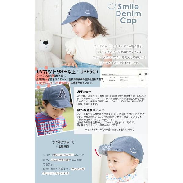 イニシャルキャップ 帽子 ベビー キッズ 46cm-50cm UVカット 紫外線対策 2way デニム スウェット 赤ちゃん ユニセックス 春夏 おしゃれ 1才 2才 3才|elmundo|04