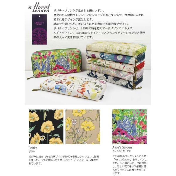 リバティプリント ロング ウォレット ラウンドファスナー 財布 レディース 日本製 LIBERTY 花柄
