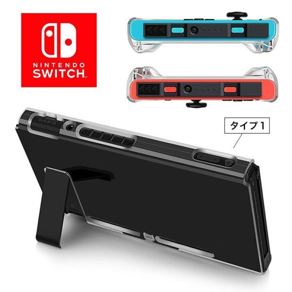 Nintendo switch スイッチ ハードケース 全面保護 ハード カバー ケース クリア 保護 Joy-Con コントローラー ジョイコン 収納 ニンテンドウ 任天堂|elpisstore|13