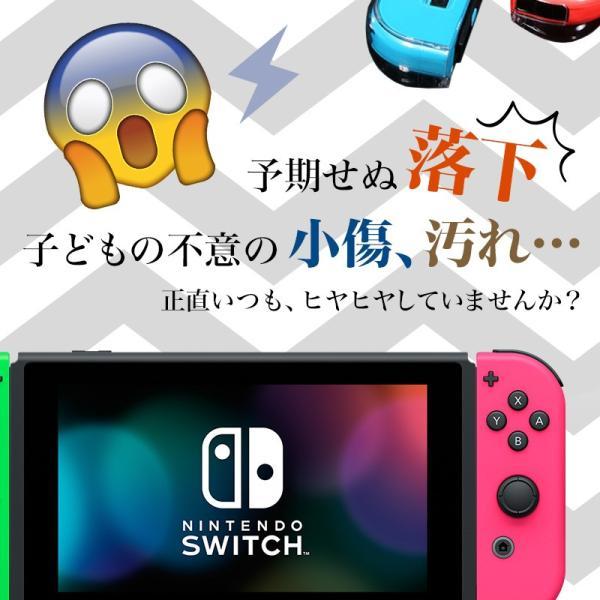 Nintendo switch スイッチ ハードケース 全面保護 ハード カバー ケース クリア 保護 Joy-Con コントローラー ジョイコン 収納 ニンテンドウ 任天堂|elpisstore|03