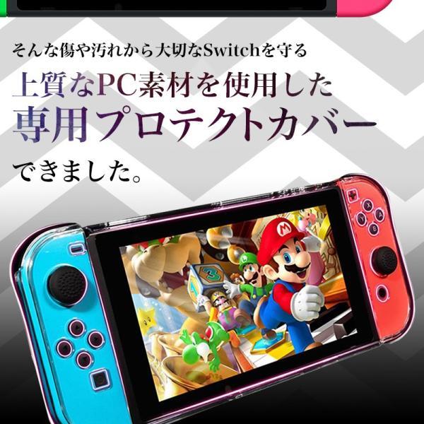Nintendo switch スイッチ ハードケース 全面保護 ハード カバー ケース クリア 保護 Joy-Con コントローラー ジョイコン 収納 ニンテンドウ 任天堂|elpisstore|04