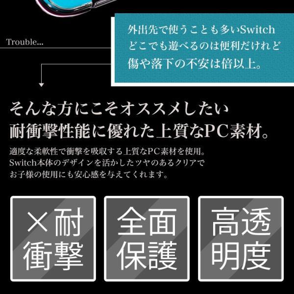 Nintendo switch スイッチ ハードケース 全面保護 ハード カバー ケース クリア 保護 Joy-Con コントローラー ジョイコン 収納 ニンテンドウ 任天堂|elpisstore|05