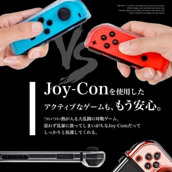 Nintendo switch スイッチ ハードケース 全面保護 ハード カバー ケース クリア 保護 Joy-Con コントローラー ジョイコン 収納 ニンテンドウ 任天堂|elpisstore|07