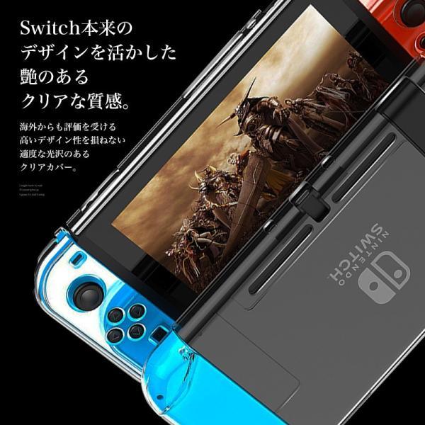 Nintendo switch スイッチ ハードケース 全面保護 ハード カバー ケース クリア 保護 Joy-Con コントローラー ジョイコン 収納 ニンテンドウ 任天堂|elpisstore|08