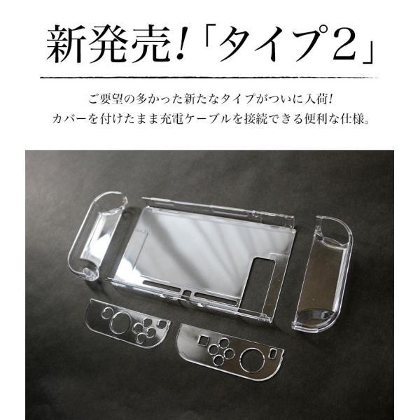 Nintendo switch スイッチ ハードケース 全面保護 ハード カバー ケース クリア 保護 Joy-Con コントローラー ジョイコン 収納 ニンテンドウ 任天堂|elpisstore|10