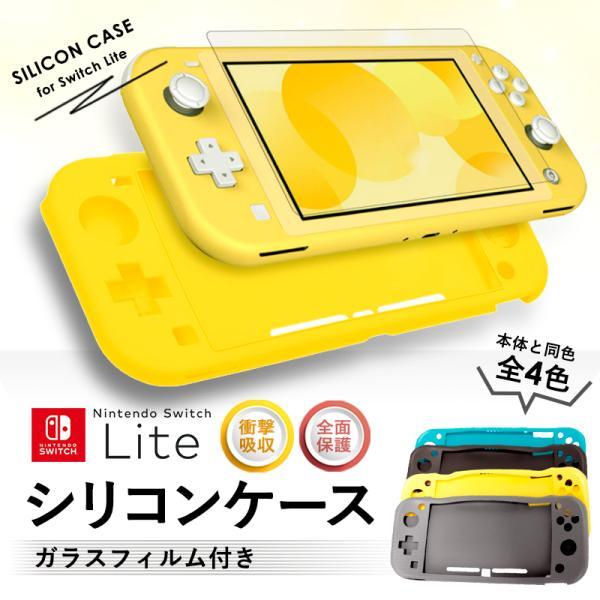 NintendoswitchLiteスイッチライトシリコンケースガラスフィルム付き全面保護ソフトカバーケース耐衝撃ニンテンドース