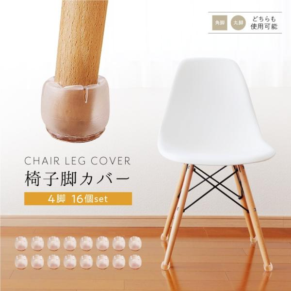 椅子脚足カバー16個4席分セットシリコン製クリアフローリングカバー畳傷防止床保護ずれにくい簡単装着椅子ソックスカバー