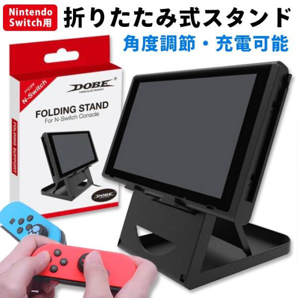 NintendoSwitchスイッチスタンド6段階角度調整コンパクト折り畳み立てかけ