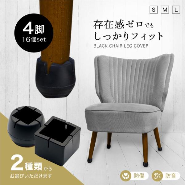 椅子脚カバー16個4席分セットシリコン製ブラックフローリング足カバー畳傷防止床保護